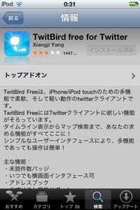 Twitbird_install